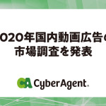 2020年の動画広告市場は2,954億円(昨年比114%)【サイバーエージェント調査】