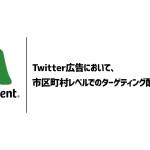 サイバーエージェント、Twitter広告において市区町村レベルのターゲティング配信可能に