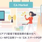 サイバーエージェント、店舗向けに店内で自社アプリへのコンテンツ配信が可能となるビーコンサービスを提供開始
