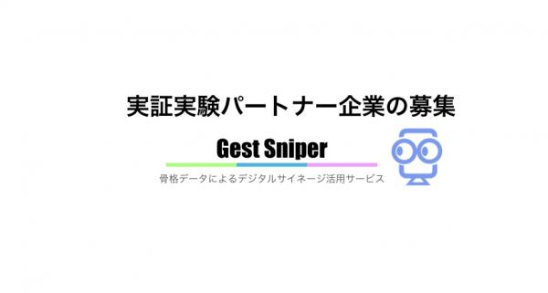 ヒトクセ、骨格データによるデジタルサイネージのターゲティングサービス 「Gest Sniper」の実証実験のパートナー企業を募集開始