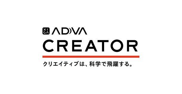 ADVA CREATOR