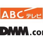朝日放送、DMM.comとEC・通販等を行う合弁会社を設立