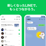 LINE、サービス開始以降初となる大幅なデザインリニューアル