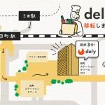 dely、業務拡大に伴いオフィスを移転