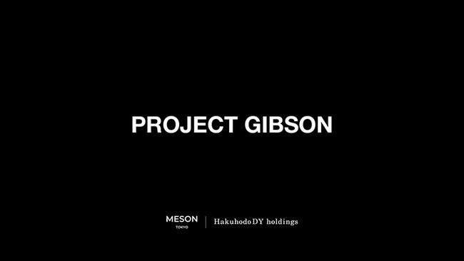 博報堂DYホールディングス、MESONと共同でAR/VRを活用した新プロジェクトを開始