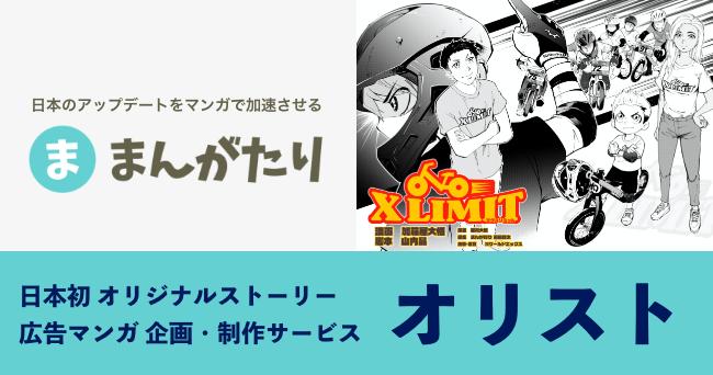 まんがたり、オリジナルストーリー広告マンガ企画・制作サービス「オリスト」の提供開始
