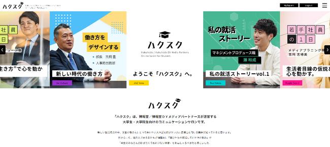 博報堂、大学生・大学院生向けオンラインサロンを開設