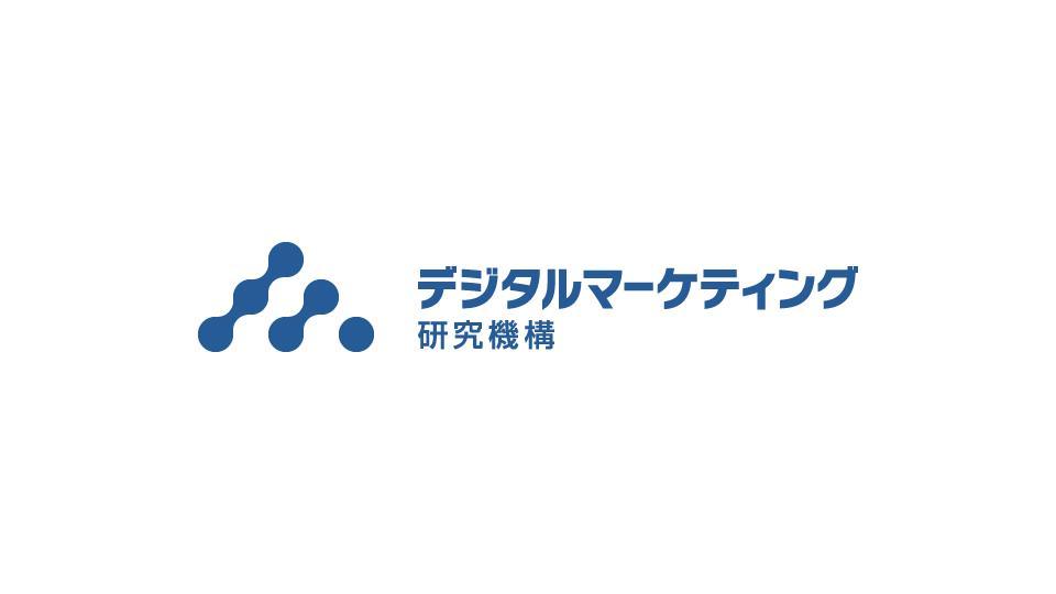 公益社団法人日本アドバタイザーズ協会デジタルマーケティング研究機構
