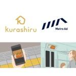 delyの「クラシル」、東京メトロのデジタルサイネージとの共同広告商品を販売開始