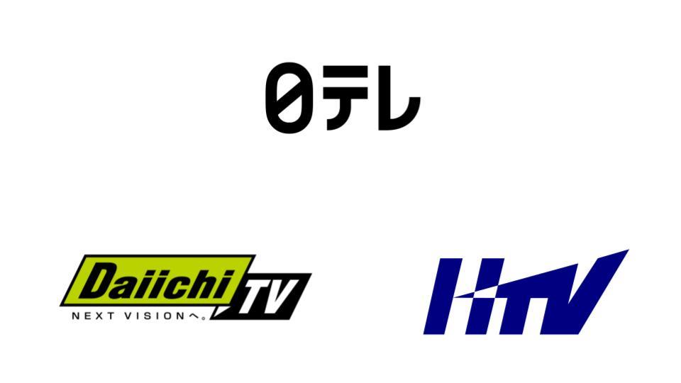 日本テレビ 静岡第一テレビ 広島テレビ