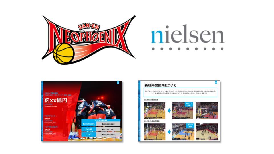 ニールセンスポーツ、三遠ネオフェニックスと協賛価値の可視化で提携