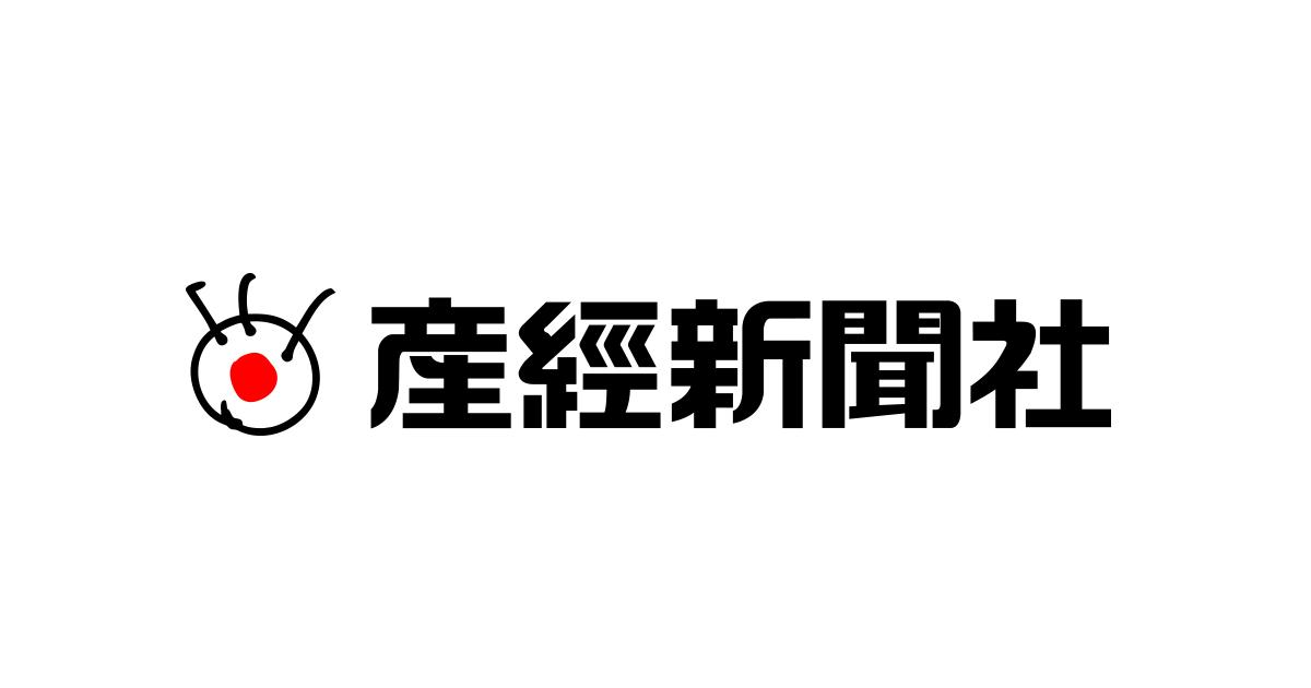産経新聞社、2020年度決算は減収減益で最終利益は64.8%減