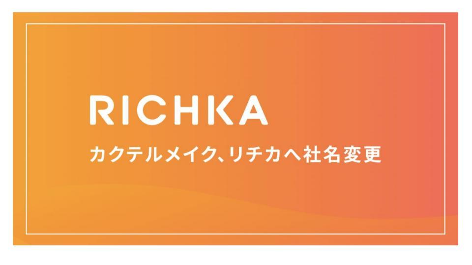 カクテルメイク、株式会社リチカへ社名変更