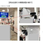 読売広告社、西友と共同でAIカメラを活用したサイネージ広告の価値測定を実施