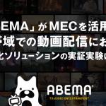 ABEMA、ソフトバンクらと狭帯域での動画配信の最適化ソリューションの実証実験を実施