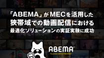 ABEMA MEC