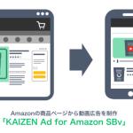 Kaizen Platform、Amazonのスポンサーブランド動画広告に特化した動画広告制作サービスをリリース