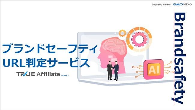 GMO NIKKO、アフィリエイト広告向けの「ブランドセーフティURL判定サービス」を提供開始