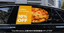 車窓型動画メディア「CarWindow(β版)」