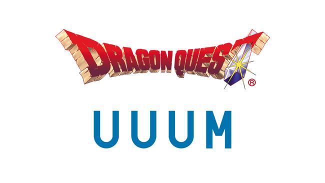 UUUM、スクウェア・エニックス「ドラゴンクエスト」シリーズ各作品の著作物に関する包括的使用許諾契約締結