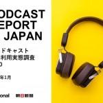 朝日新聞社 、オトナルと共同でポッドキャスト国内利用実態を調査