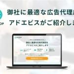 イルグルム「広告代理店ご紹介サービス」が「アドフープ」にサービス名変更