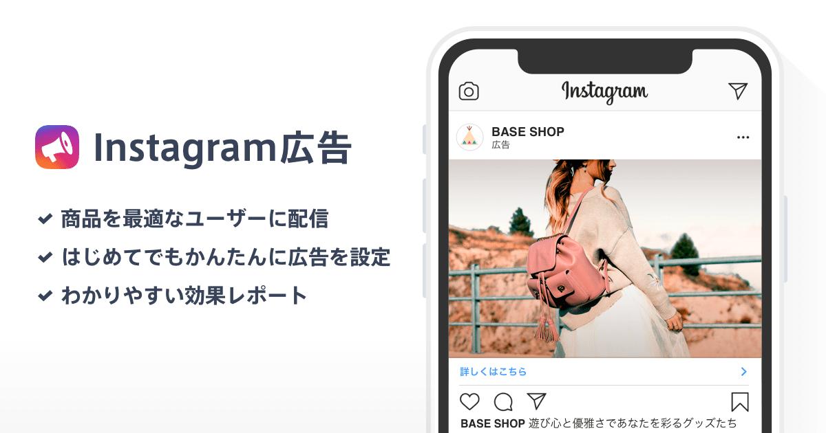 BASE、Instagram広告をかんたんに配信できる「Instagram広告 App」の提供を開始