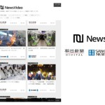 朝日新聞・産経新聞・毎日新聞、3社共同のニュース動画を無料で配信・広告配信可能に