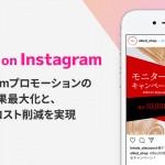 アライドアーキテクツ、Instagramプロモーション支援サービスの提供開始