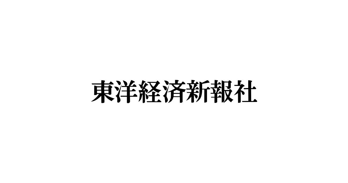 東洋経済新報社