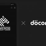 NewsPicksとドコモ、ドコモの法人会員向けの新たなメディアサービス開発に合意