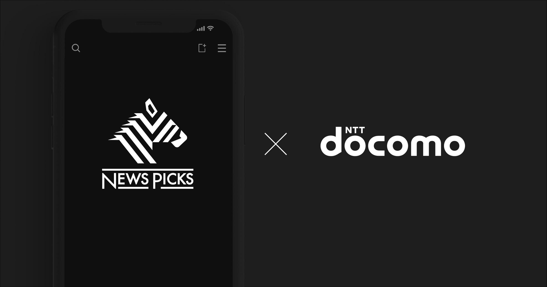 docomo Newspicks