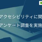 サイバーエージェントら3社、「Webアクセシビリティ」に関するアンケート調査を実施