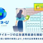サイバーエージェントの「ミライネージ」、デジタルサイネージの広告運用最適化機能の提供を開始