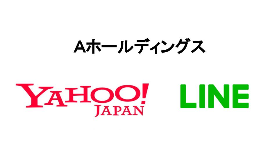 LINE、ZHDの経営統合で社名を「Aホールディングス」に ~資本金を1億円で中小企業化~