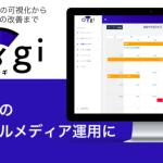サイバー・バズ、ワンストップのSNS運用管理ツール「Owgi」をローンチ