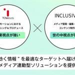 TOW、メディアマネジメント企業INCLUSIVEと業務提携