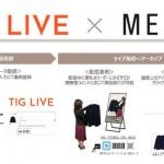 MERY、ライブコマースの広告セールス開始視聴者とのインタラクティブなやりとりから購買へ