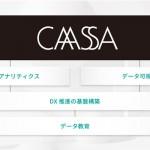 データアーティスト、マーケティング領域のDX支援サービス「CAASSA」を提供開始