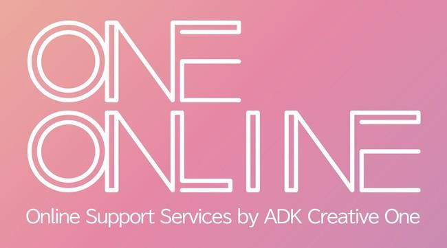 ADK、DX課題のオンラインサポートサービスを提供開始