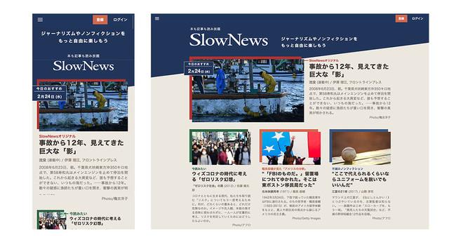 スマートニュース子会社、ノンフィクション特化のサブスク型サービス「SlowNews」を提供開始
