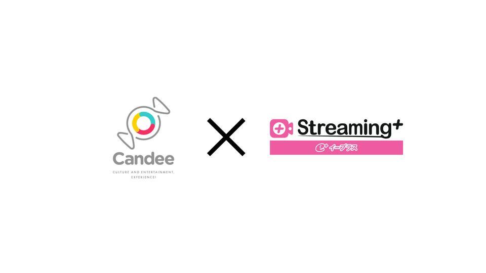 Candee、イープラス運営のチケット制動画ストリーミング・サービス「Streaming+」のライブ配信パートナーとして技術提供