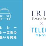 テレシー、IRIS社と提携しタクシー広告の提供を開始