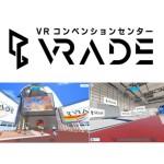 博報堂DYメディアパートナーズら4社、VRコンベンションセンター(複合型VRイベント会場)を開設