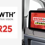 新R25、モビリティメディア「GROWTH」において「オリジナルタイアップ」の提供開始