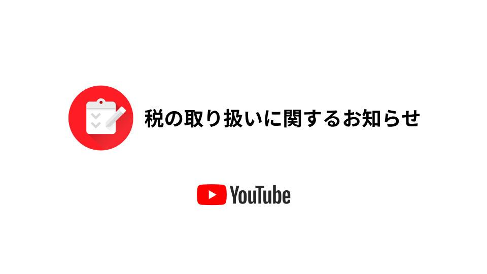 YouTube 税