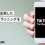 サイバー・バズ、企業・ブランド向けTikTokトータルプランニングを開始