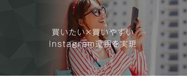 サムライト、『Instagramショッピング運用支援サービス』を正式に提供開始