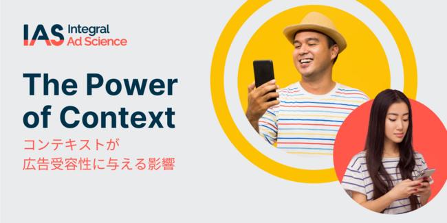 IAS 、日本を含むAPAC地域のインターネット広告とコンテンツのコンテキスト関連性に関する調査レポートを公開