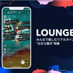 サイバーエージェントグループの「AWA」、誰かと一緒に楽しむ新しいリアルタイム音楽体験『LOUNGE』を提供開始